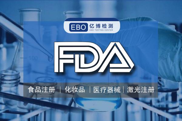 FDA注册有效期