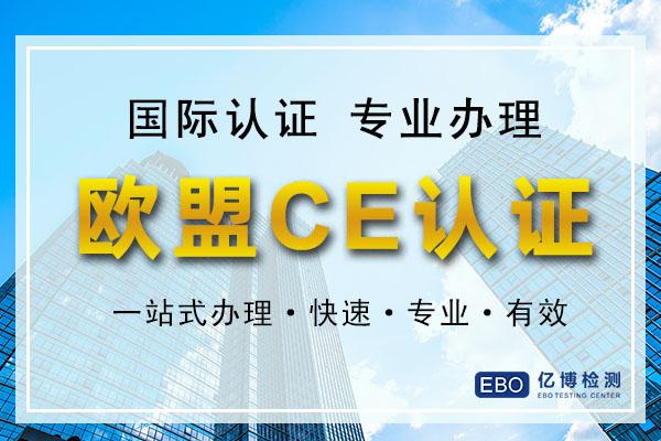 亚马逊销售CE标商品需合规负责人
