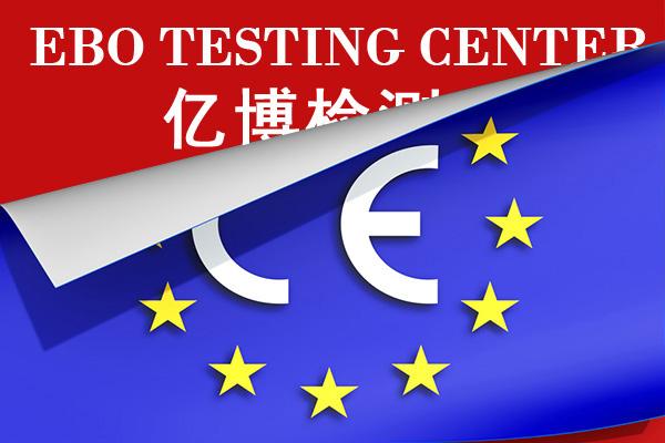 CE认证有几种
