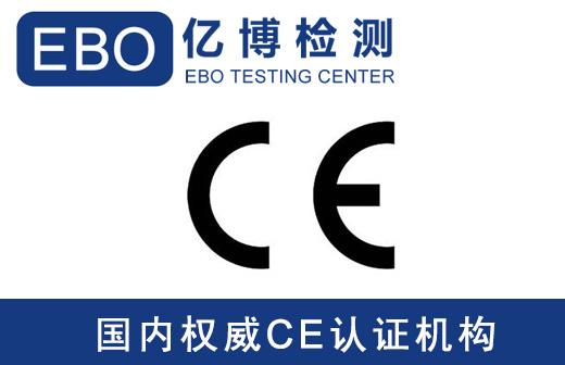 医疗器械CE认证多少钱