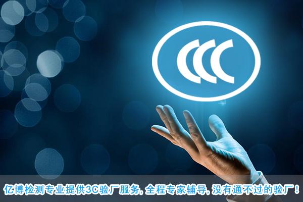 3C认证验厂要求