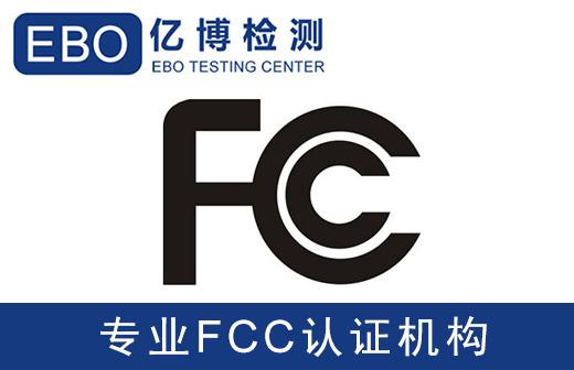 FCC标识要求