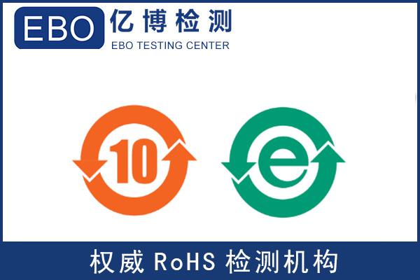 环保rohs认证标志