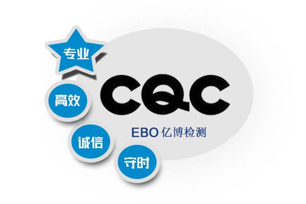 电动平衡车CQC认证