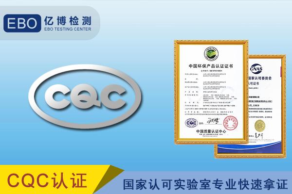 CQC认证提供资料清单
