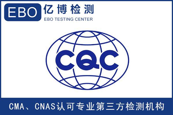 热敏电阻器CQC认证