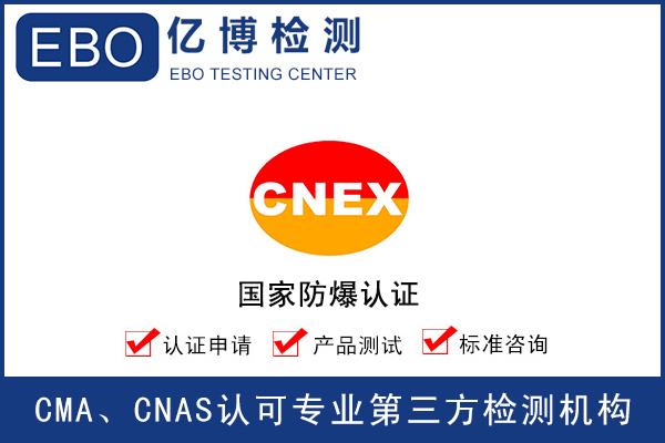 防爆暖风机CCC认证