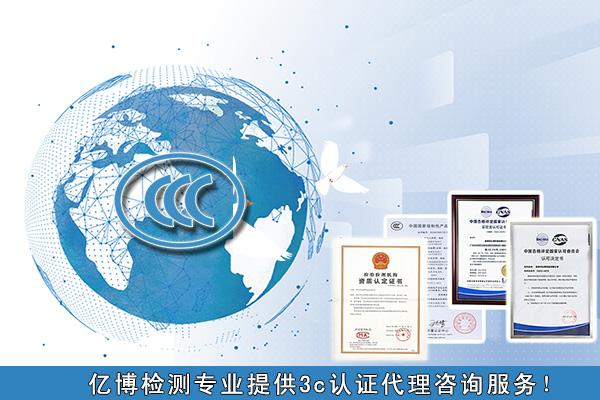 壁灯3C认证办理流程及测试费用介绍