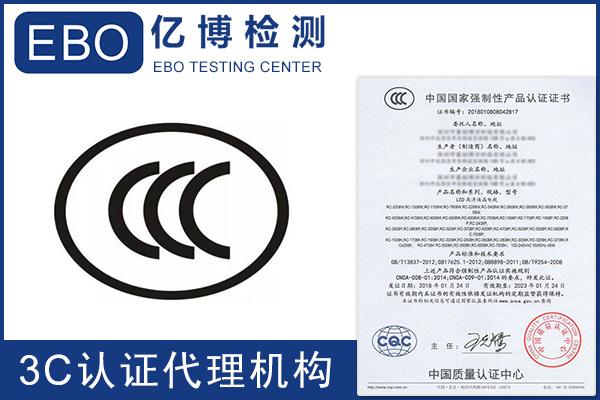 电动自行车3C认证GB3565-2005办理费用多少
