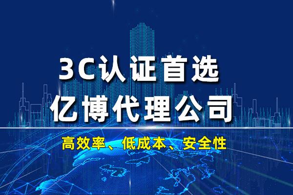 电源适配器3c认证办理产品检测公司