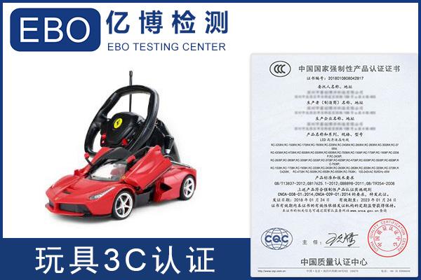 玩具CCC认证价格多少钱