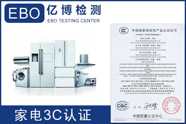 家用电冰箱3C认证检测标准
