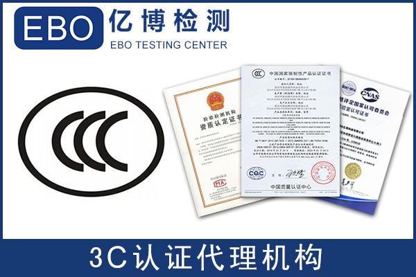 扫地机器人3C认证申请所需文件